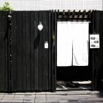 横浜元町 : 和懐石料理のお店[ふた川]さんにて…
