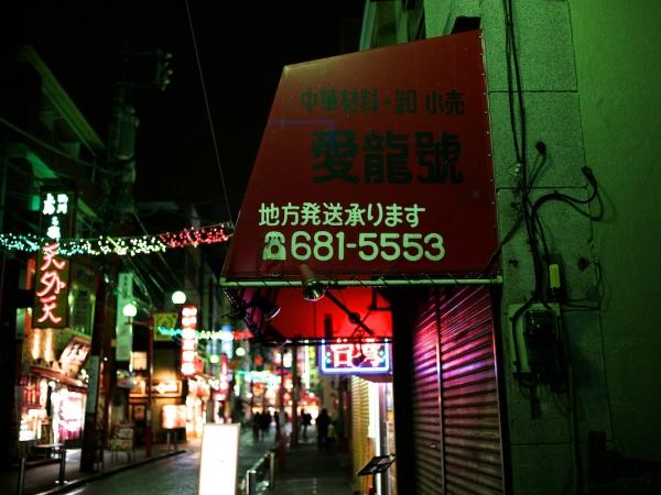 中華街 04