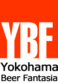 横浜ビア・ファンタジア